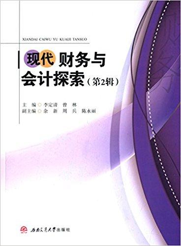 现代财务与会计探索 第2辑(高清)PDF