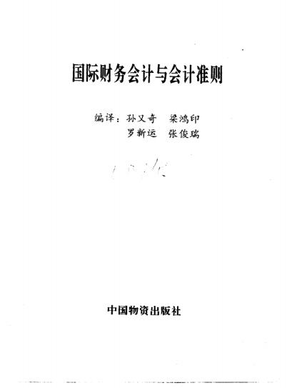 国际财务会计与会计准则(高清)PDF