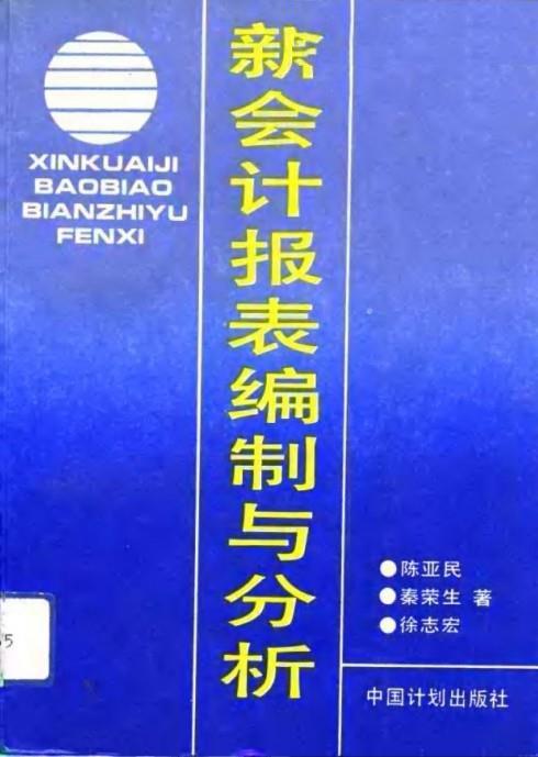 新会计报表编制与分析 陈亚民(高清)PDF