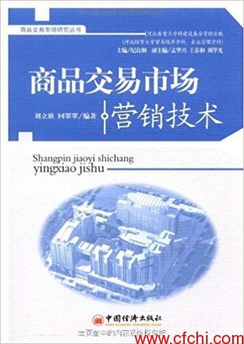 商品交易市场营销技术(高清)PDF