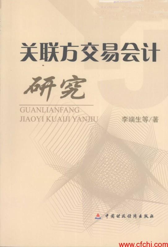 关联方交易会计研究(高清)PDF