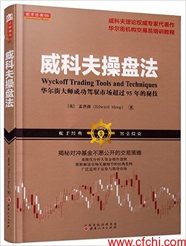 威科夫操盘法 华尔街大师成功驾驭市场超过95年的秘技(高彩) PDF介绍