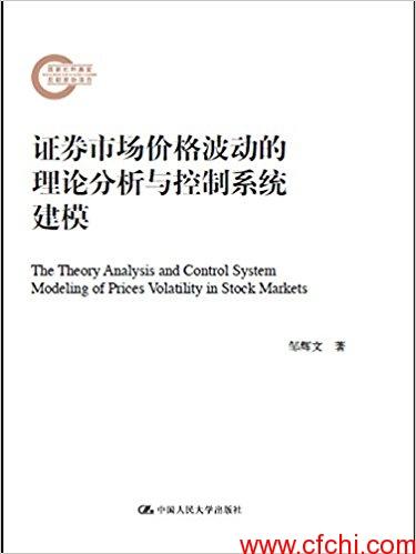 证券市场价格波动的理论分析与控制系统建模(高清) PDF 邹辉文 著介绍