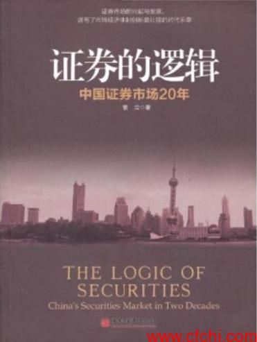 证券的逻辑:中国证券市场20年(高清) PDF 曹立 著介绍