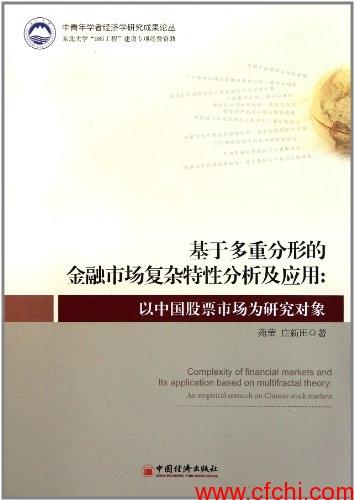 基于多重分形的金融市场复杂特性分析及应用 以中国股票市场为研究对象(高清) PDF介绍