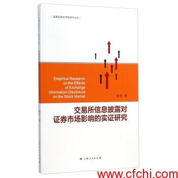 交易所信息披露对证券市场影响的实证研究(高清) PDF 李茁 著介绍