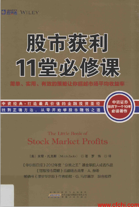 股市获利11堂必修课:简单、实用、有效的策略让你超越市场平均收益率(高清)PDF