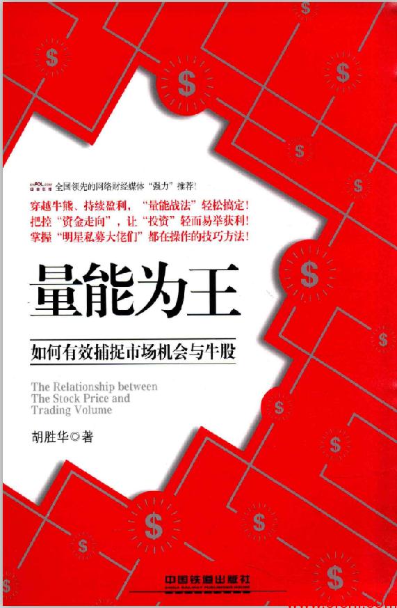 量能为王:如何有效捕捉市场机会与牛股下载.pdf