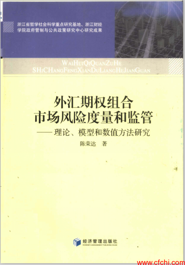 外汇期权组合市场风险度量和监管:理论、模型和数值方法研究(高清)PDF