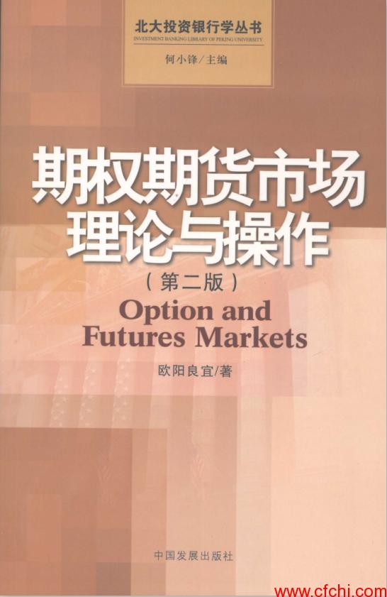 期权期货市场理论与操作 第2版(高清)PDF