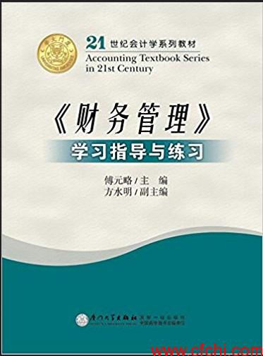 《21世纪会计学系列教材:<财务管理>学习指导与练习》PDF【股票书籍下载】