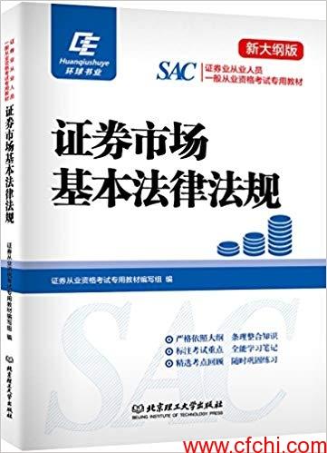 证券市场基本法律法规(高清)【股票书籍下载】
