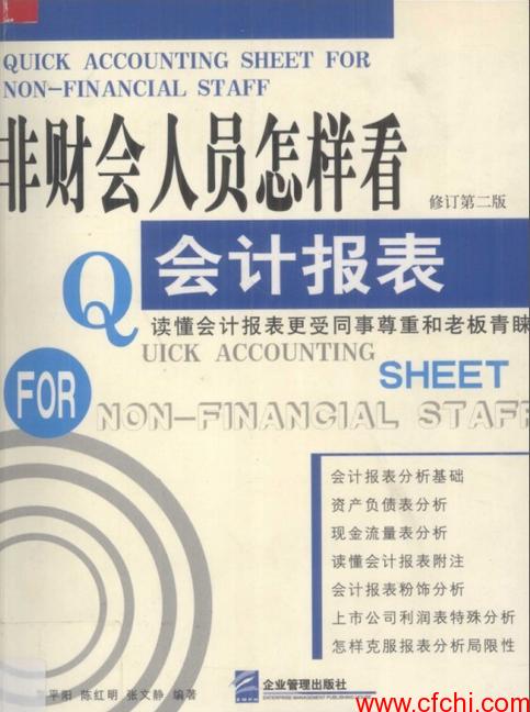 非财会人员怎样看会计报表 高清 PDF 【金融书籍下载】