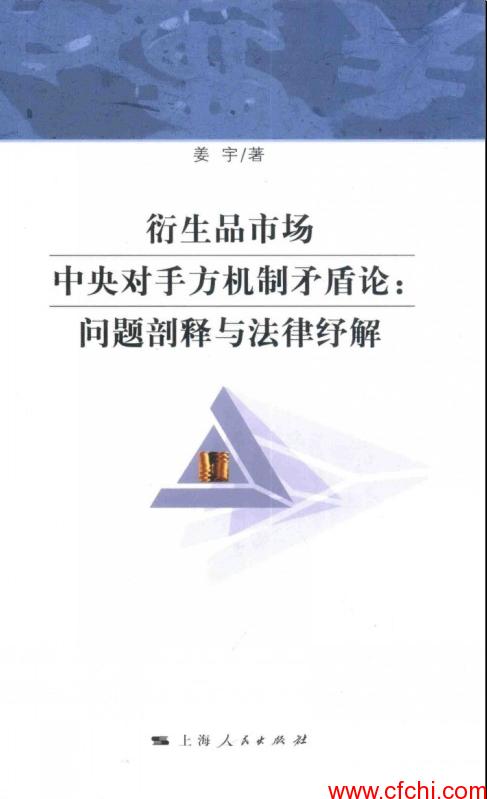 衍生品市场中央对手方机制矛盾论 问题剖释与法律纾解 高清 PDF 【股票书籍下载】