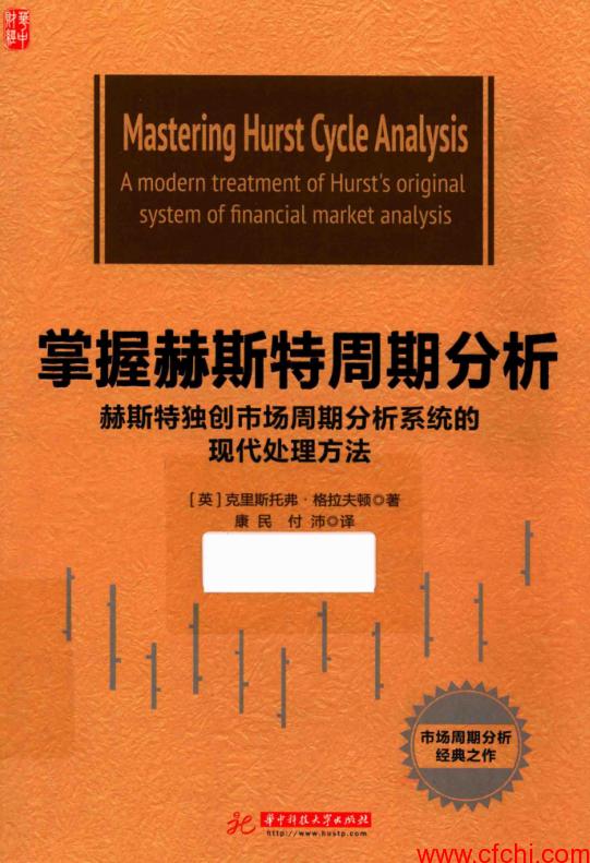 掌握赫斯特周期分析 赫斯特独创市场周期分析系统的现代处理方法 PDF 【股票书籍下载】