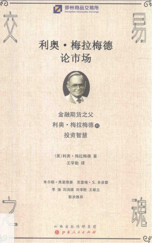 交易之魂 利奥·梅拉梅德论市场 高清 PDF
