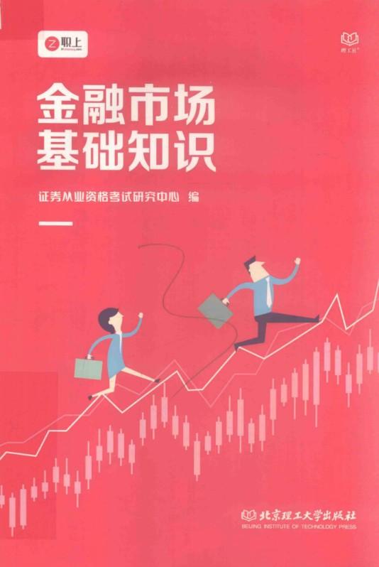 金融市场基础知识 PDF