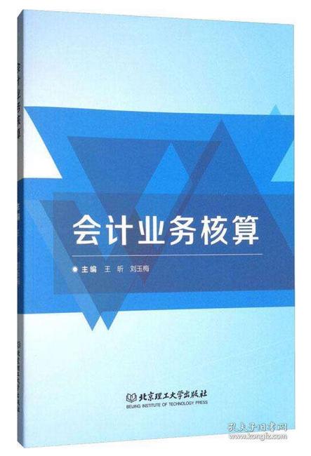 会计业务核算 PDF 王昕 著介绍