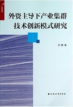外资主导下产业集群技术创新模式研究 高清 PDF