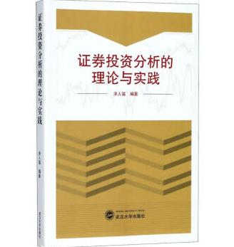 证券投资分析的理论与实践书籍下载