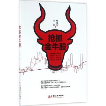 抢抓金牛股 刘向伟著 高清PDF