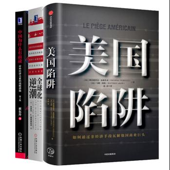 美国陷阱+全球化逆潮+中国为什么有前途(京东套装共3册)