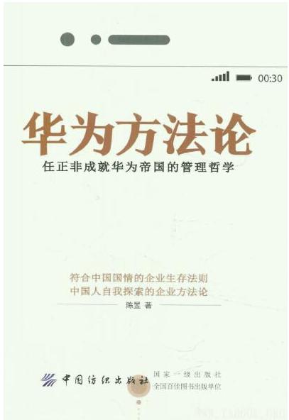 华为方法论 任正非成就华为帝国的管理哲学 高清 PDF介绍