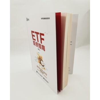 高清 ETF投资指南 PDF