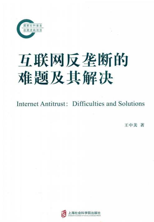 互联网反垄断的难题及其解决 高清 PDF