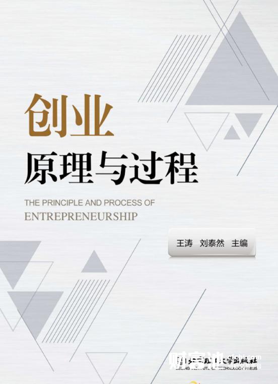 创业原理与过程 高清 PDF