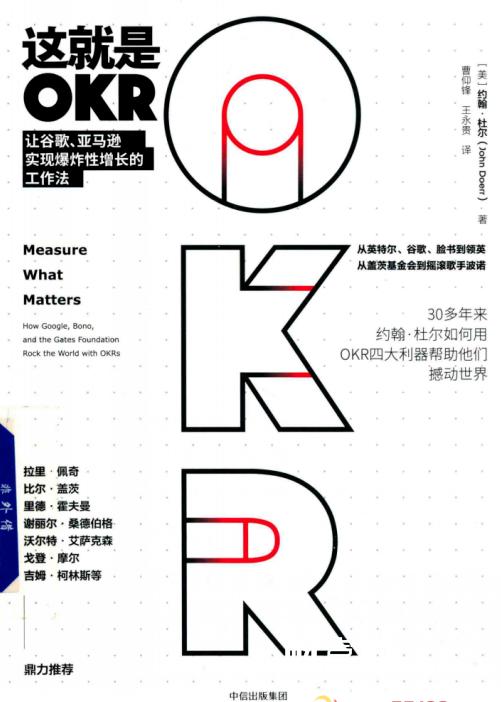 这就是OKR 让谷歌 亚马逊实现爆炸性增长的工作法 高清 PDF