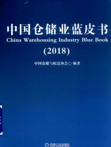 中国仓储业蓝皮书 2018版 高清 PDF