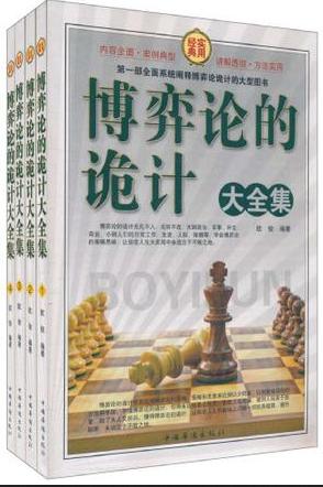 博弈论的诡计大全集 第一卷(高清) PDF 欧俊 著介绍