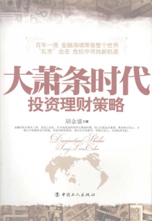 大萧条时代投资理财策略 高清 PDF