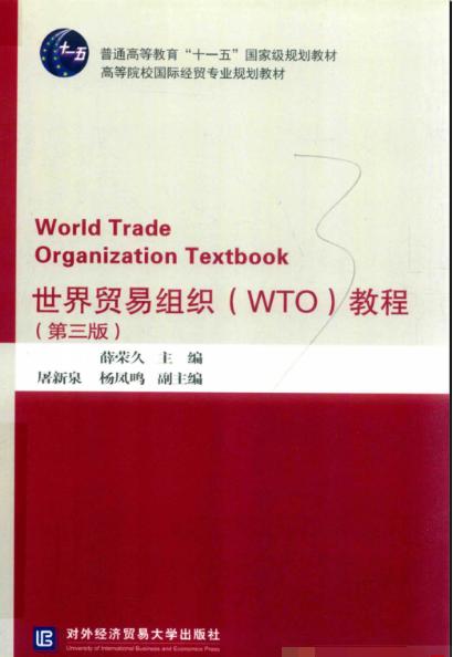 世界贸易组织(WTO)教程 第3版 高清 PDF
