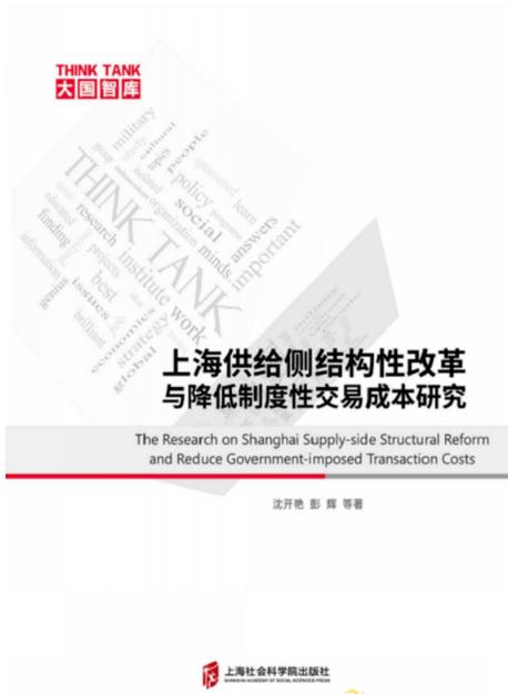 上海供给侧结构性改革与降低制度性交易成本研究 高清 PDF