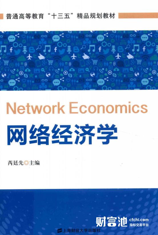网络经济学 芮廷先 高清 PDF 芮廷先 著