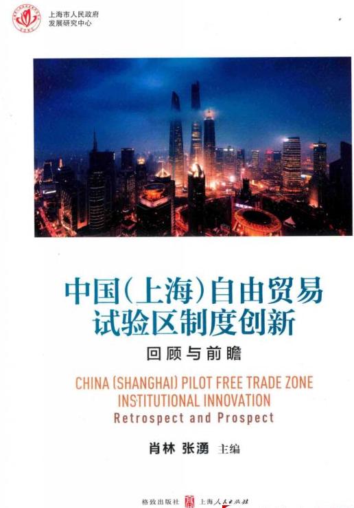中国(上海)自由贸易试验区制度创新 回顾与前瞻 高清 PDF