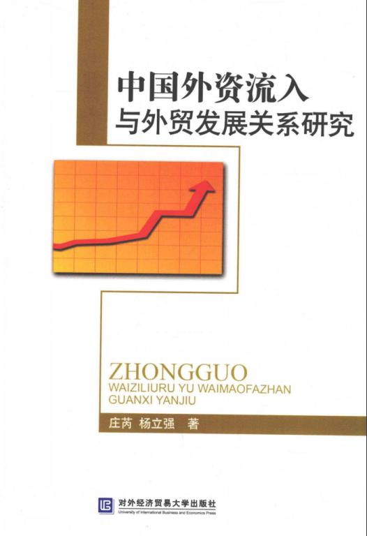 中国外资流入与外贸发展关系研究 高清 PDF