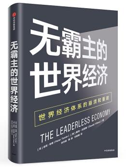 无霸主的世界经济:世界经济体系的崩溃和重建 pdf