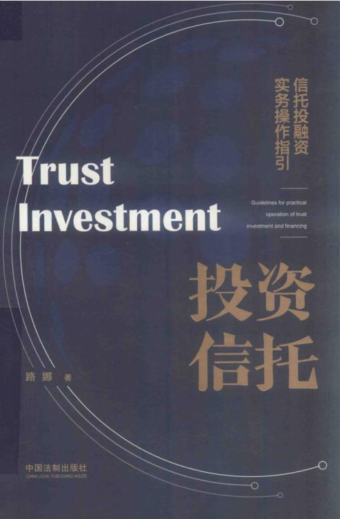 投资信托 信托投融资实务操作指引 高清路娜 著 DFP下载