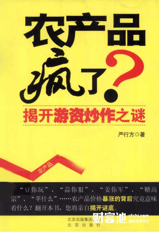 农产品疯了? 揭开游资炒作之谜 严行方 著 高清 PDF下载