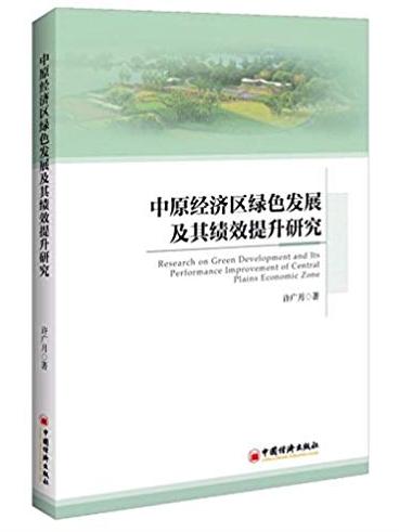 中原经济区绿色发展及其绩效提升研究(高清) 许广月著 PDF下载