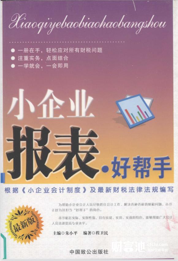 小企业报表好帮手 最新版(高清) PDF下载