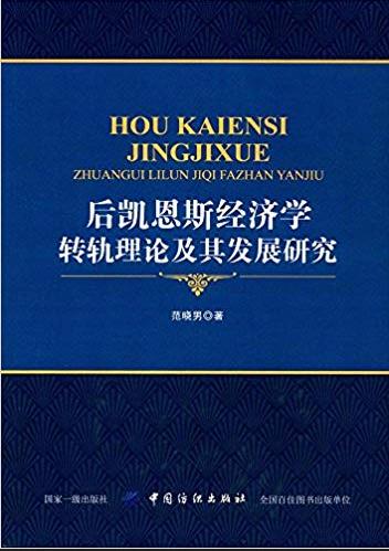 后凯恩斯经济学转轨理论及其发展研究(高清) 范晓男 著 PDF下载
