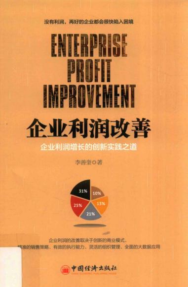 企业利润改善 企业利润增长的创新实践之道(高清).pdf下载
