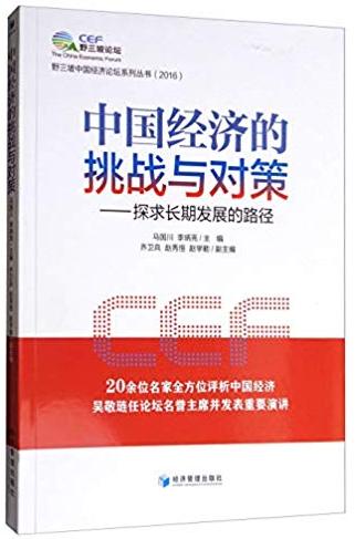 中国经济的挑战与对策 探求长期发展的路径(高清)赵秀恒著 PDF下载