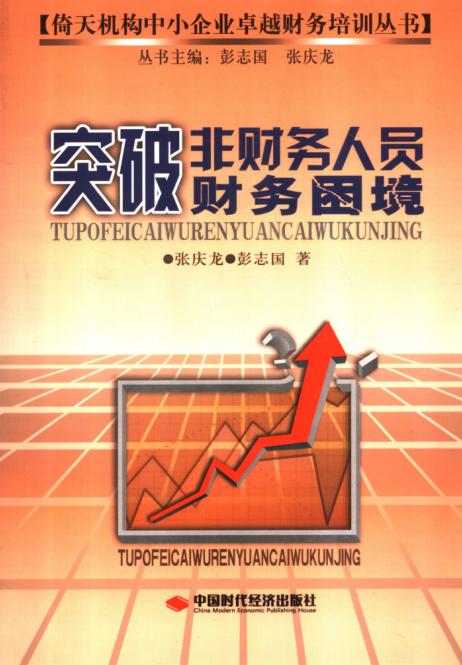 突破非财务人员财务困境(高清) PDF下载