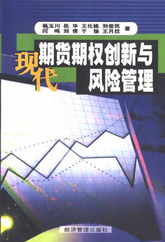 现代期货期权创新与风险管理(高清) PDF 下载
