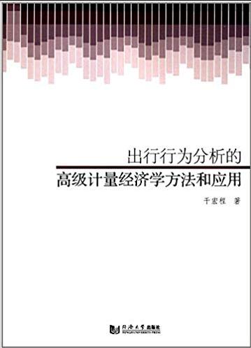 出行行为分析的高级计量经济学方法和应用(高清).pdf下载